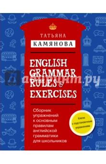 Сборник упражнений к основным правилам английской грамматики для школьников с ключами