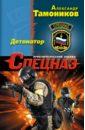 Тамоников Александр Александрович Детонатор