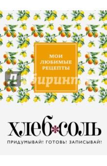 Мои любимые рецепты. Книга для записи рецептов Ветка лимона книги эксмо мои любимые рецепты книга для записи рецептов яркие перчики