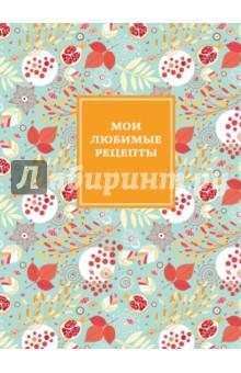 Мои любимые рецепты. Книга для записи рецептов Ягодный бум книги эксмо мои любимые рецепты книга для записи рецептов нежные цветы