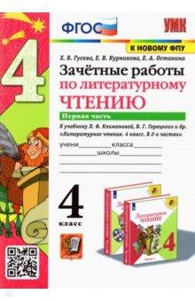 Литературное чтение. 4 класс. Зачетные работы к учебнику Л. Климановой, В. Горецкого. Часть 1. ФГОС