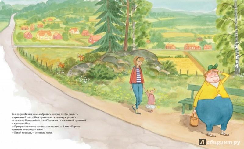 Иллюстрация 1 из 21 для Лиза ждёт автобуса - Свен Нурдквист | Лабиринт - книги. Источник: Лабиринт