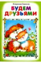 Борисов Владимир Будем друзьями владимир антипов нафталиновая лира сборник стихов