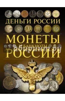 Монеты и банкноты России. Деньги России что можно за 1500 гривен