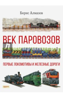 Век паровозов. Первые локомотивы и железные дороги железные дороги mehano загородный дом