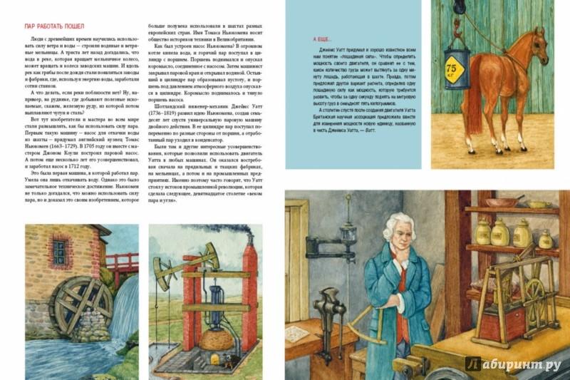 Иллюстрация 1 из 24 для Век паровозов. Первые локомотивы и железные дороги - Борис Алмазов | Лабиринт - книги. Источник: Лабиринт