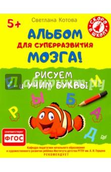 Альбом для суперразвития мозга! Рисуем и учим буквы. ФГОС питер рисуем и учим буквы 5