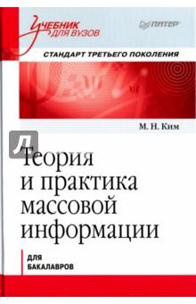 Теория и практика массовой информации. Учебник м н ким теория и практика массовой информации учебник для вузов