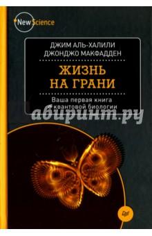 Жизнь на грани. Ваша первая книга о квантовой биологии и т фролов жизнь и познание о диалектике в современной биологии