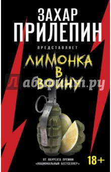 Лимонка в войну книги эксмо самые горячие точки xxi века как будут развиваться события