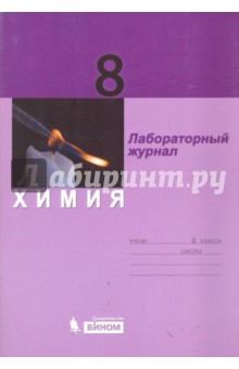 Химия. 8 класс. Лабораторный журнал лабораторный набор по сопротивлению материалов