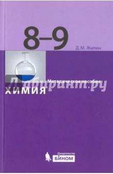 Химия. 8-9 классы. Методическое пособие