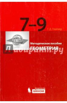 Геометрия. 7-9 классы. Методическое пособие смыкалова е в геометрия опорные конспекты 7 9 классы