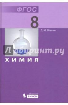 Химия. 8 класс. Учебник. ФГОС учебники дрофа химия 10кл учебник для профильного ур нсо