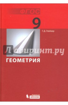 Геометрия. 9 класс. Учебник. ФГОС габриэлян остроумов химия вводный курс 7 класс дрофа в москве