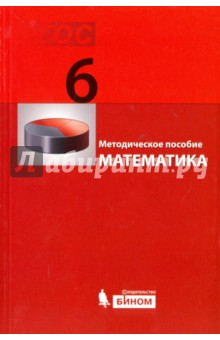 Математика. 6 класс. Методическое пособие. ФГОС