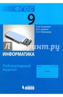 Информатика. 9 класс. Лабораторный журнал. ФГОС лабораторный набор по сопротивлению материалов