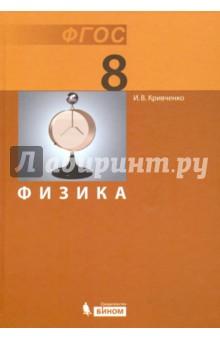 Физика. 8 класс. Учебник. ФГОС физика 8 класс учебник вертикаль фгос