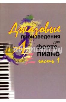 Джазовые произведения для фортепиано. Часть 1 александр руденко эстрадные и джазовые композиции для фортепиано тетрадь 1