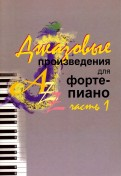 Джазовые произведения для фортепиано. Часть 1