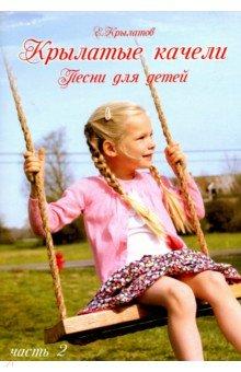Крылатые качели. Песни для детей. Часть 2 кольяшкин м детство милое детство родное песни для детей в сопровождении фортепиано