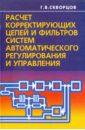 Скворцов Геннадий Васильевич Расчет корректирующих цепей и фильтров систем автоматического регулирования управления