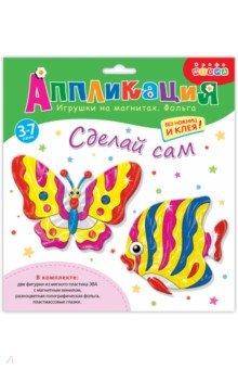 Аппликация. Игрушки на магнитах с фольгой Бабочка. Рыбка (3026) набор цветной фольги бриз голографическая 7 цветов 1125 331