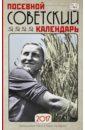 Посевной советский календарь на 2017 год. Сажаем по ГОСТу
