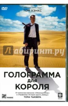 Голограмма для короля (DVD) диск dvd пэн путешествие в нетландию