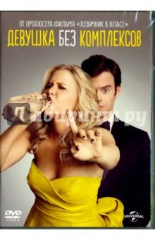Zakazat.ru: Девушка без комплексов (DVD). Апатоу Джуд