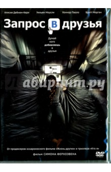 Zakazat.ru: Запрос в друзья (DVD). Ферхоэвен Симон