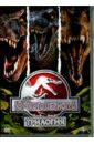 Обложка Парк Юрского периода. Трилогия (3DVD)