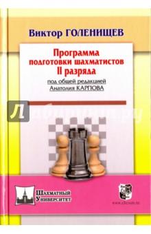 Программа подготовки шахматистов II разряда былое сборник сочинений бывших до сих пор под запрещением книга 11
