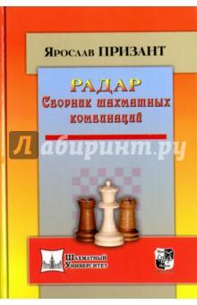 РАДАР. Сборник шахматных комбинаций учебник шахматных комбинаций том 2