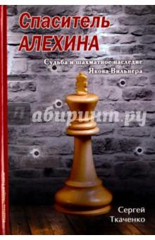 Спаситель Алехина. Судьба и шахматное наследие Якова Вильнера