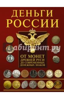 Деньги России. От монет Древней Руси до современных денежных знаков что можно за 1500 гривен