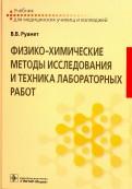 Физико-химические методы исследования и техника лабораторных работ. Учебник