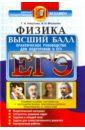 Обложка ЕГЭ. Физика. Практическое руководство для подготовки