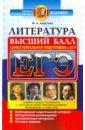 ЕГЭ. Литература. Самостоятельная подготовка, Аристова Мария Александровна