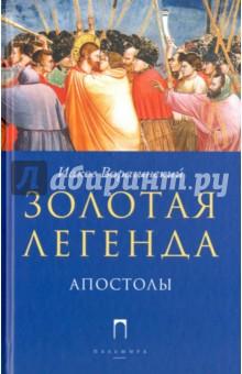 Золотая Легенда. Апостолы