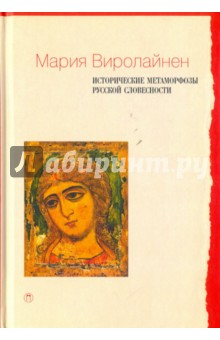 Исторические метаморфозы русской словесности акцент новый в спб