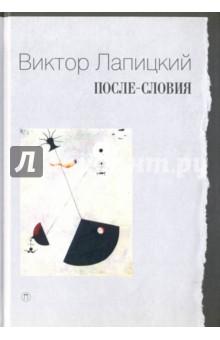 После-словия  дмитрий ольшанский психоаналитические концепции у жака деррида