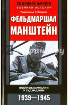 Фельдмаршал Манштейн книги эксмо крымская весна кв 9 против танков манштейна