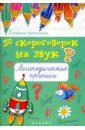 50 скороговорок на звук Р: логопедические прописи, Жученко Мария Станиславовна