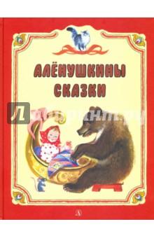 Купить Аленушкины сказки, Издательство Детская литература, Сказки отечественных писателей
