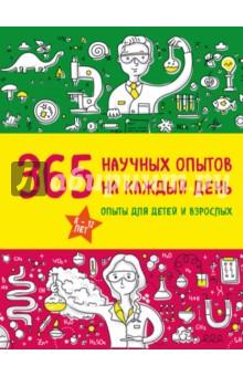 365 научных опытов на каждый день 365 научных опытов на каждый день