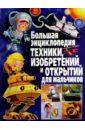 Большая энциклопедия техники, изобретений и открытий для мальчиков феданова ю скиба т ред большая энциклопедия техники изобретений и открытий для мальчиков