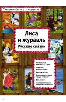 Лиса и журавль. Русские сказки фото
