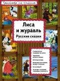Лиса и журавль. Русские сказки