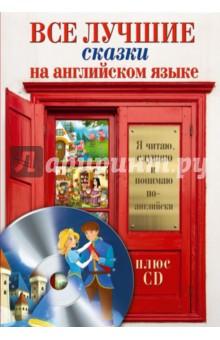 Все лучшие сказки на английском языке + CD барабаш а а видеосамоучитель интернет для начинающих 1 cd